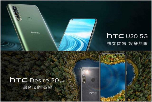 بازگشت شرکت HTC به بازار گوشی موبایل