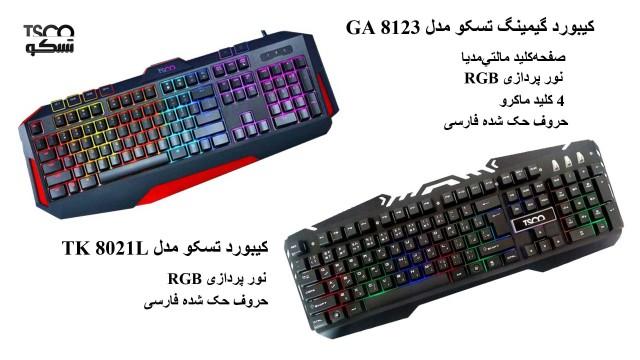 مقایسه کیبورد گیمینگ تسکو مدل 8123 GA با کیبورد تسکو مدل TK 8021L